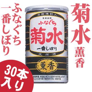 【送料無料】薫香 ふなぐち菊水一番しぼり 200ml