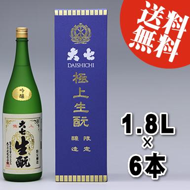 【送料無料】大七 極上生もと 1.8L×6本