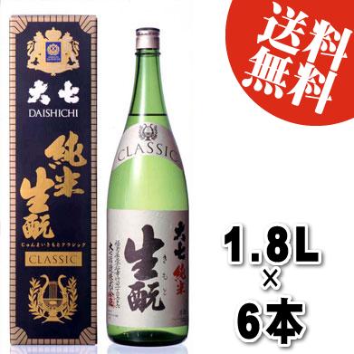 【送料無料】大七 純米生もと CLACCIC 1.8L×6本