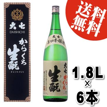 【送料無料】大七 からくち 生もと 1.8L×6本
