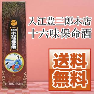 送料無料 メーカー在庫限り品 期間限定で特別価格 入江豊三郎本店 十六味保命酒 900ml