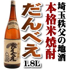 驚きの値段で 酒から造った本格米焼酎 安心と信頼 だんべえ 25度 1.8L