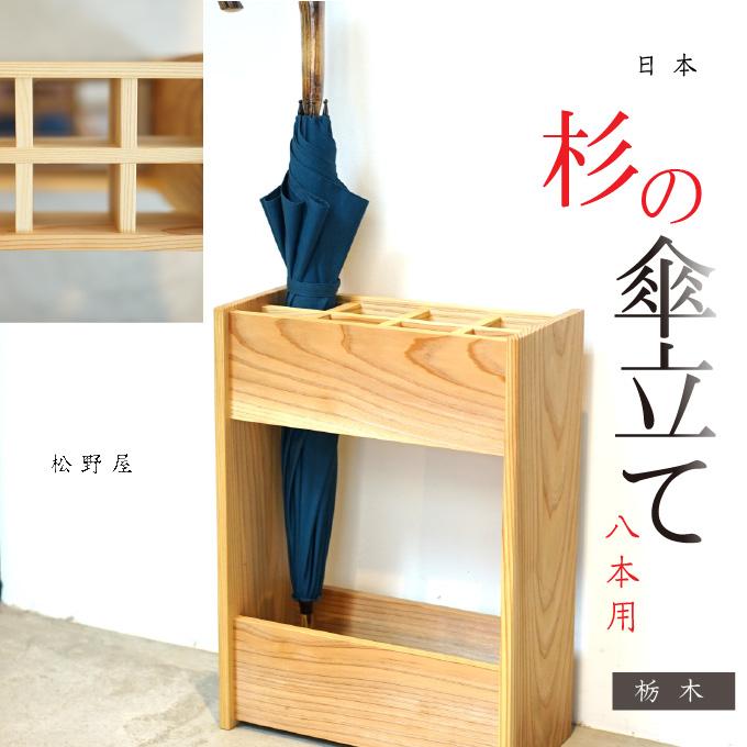 杉の傘立て 8本用(栃木)松野屋【送料無料】【傘立て 木製 天然木】