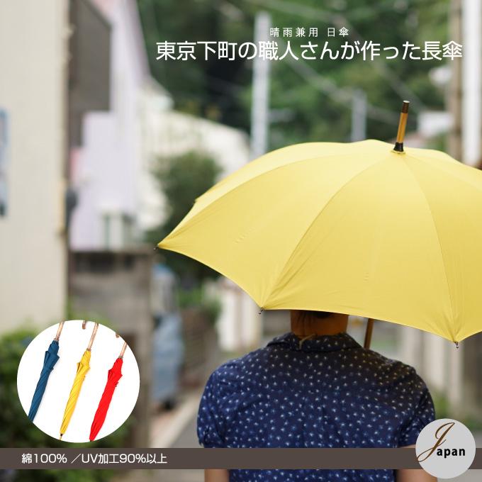 東京下町の職人さんが作ったコットン長傘[日本製]晴雨兼用 軽量日傘 松野屋 母の日