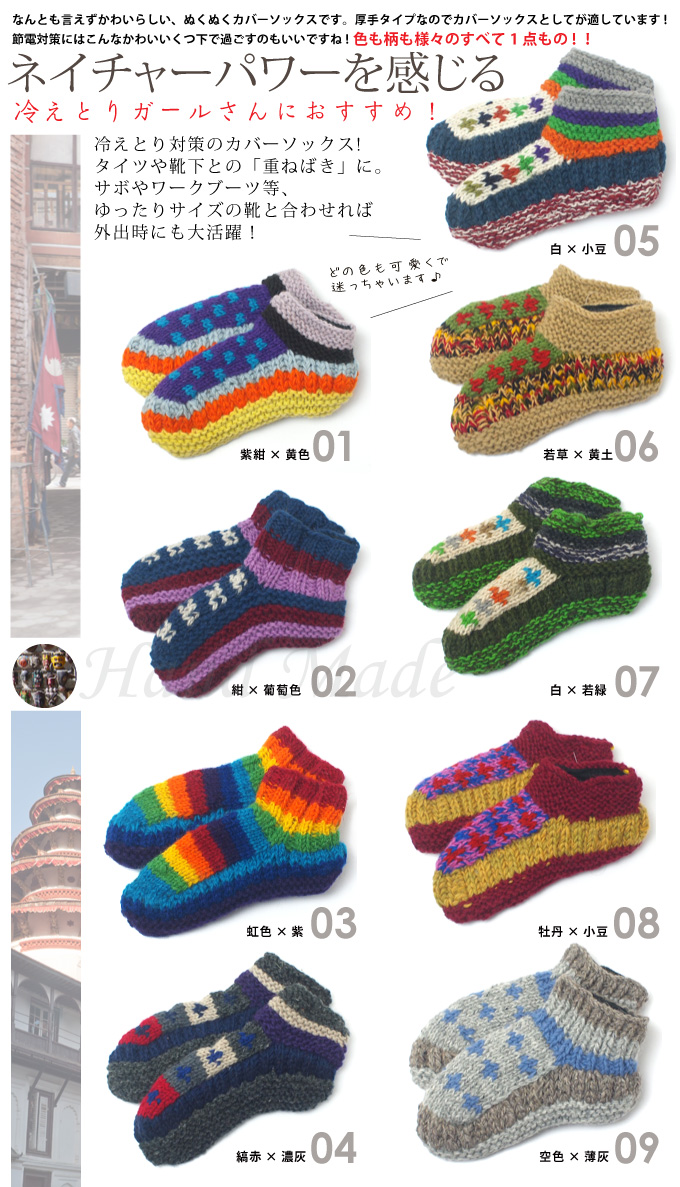 Arriving from Nepal wool socks 100%, hand-knitted socks covering A * lining fleece