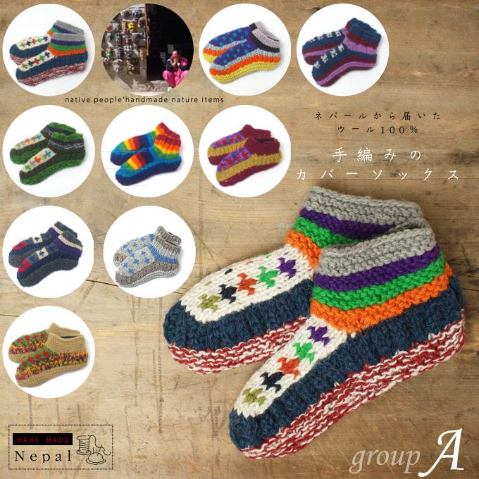 從尼泊爾達成 100%襪子的羊毛、 羊毛手工編織襪子涵蓋 A * 襯羊毛