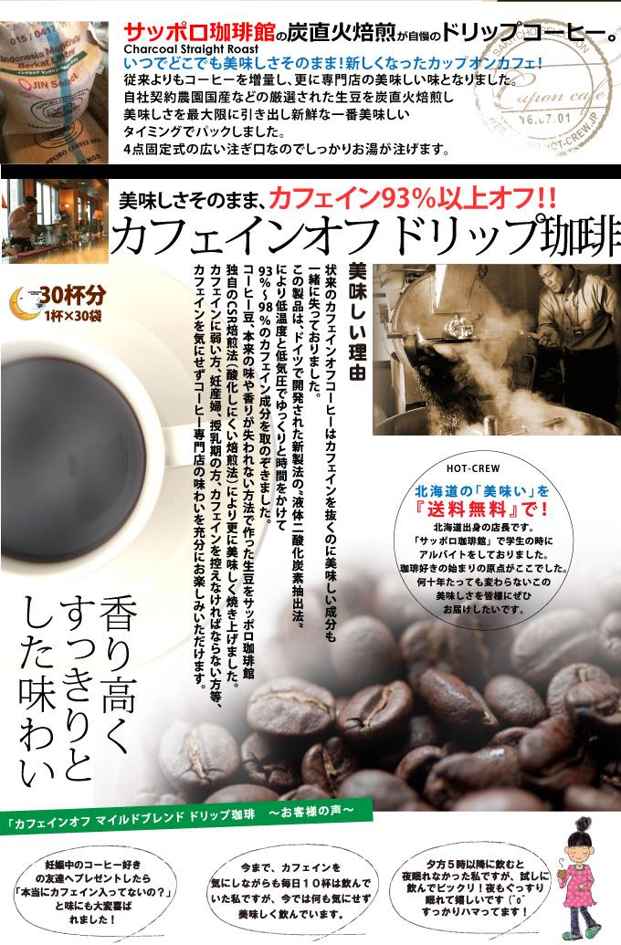 コーヒー 一杯 カフェ イン