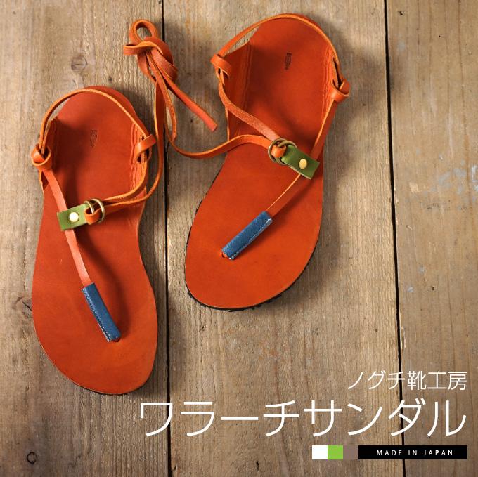 ワラーチサンダル ノグチ靴工房 S/M/L