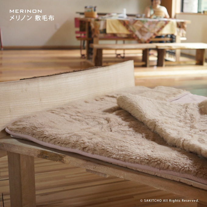 【送料無料】メリノン 敷毛布 セミダブル(205×120cm) 敷布団 敷き布団 ギフト 日本製 安眠 快眠 熟睡 羊毛 ウール あったか あたたかい 暖かい 防寒対策