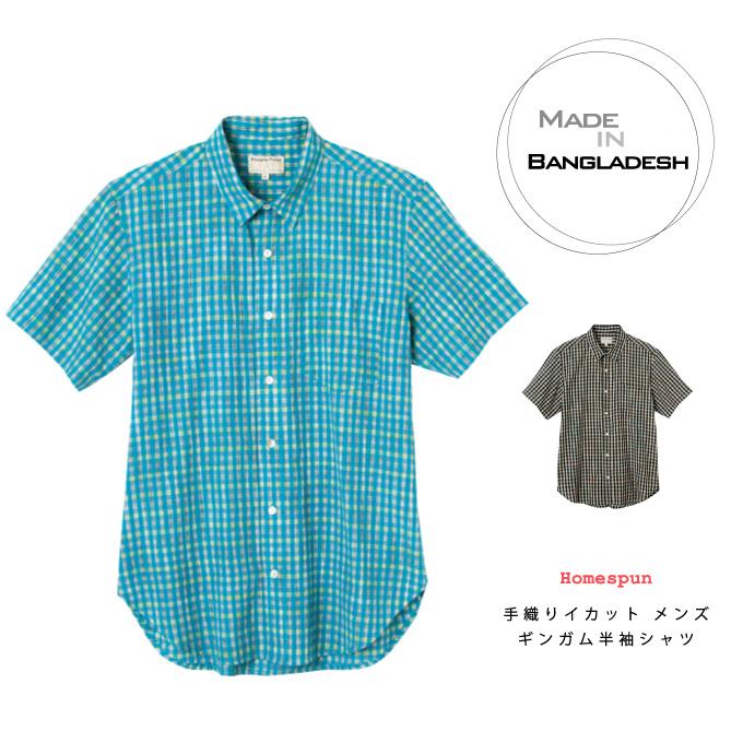 綿100% 手織りイカットギンガム半袖シャツ メンズ[People Tree]バングラディシュ製 イカット織 フェアトレード ピープルツリー