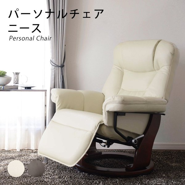 椅子 リクライニング 回転 無段階 オットマン いす チェア パーソナルチェア レザー リビング ホワイト ブラック 敬老の日 MT Web限定 TM
