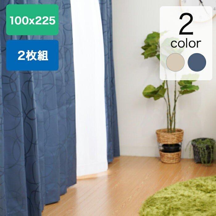 カーテン 高機能カーテン At homeラッセル 2枚組 100cm ×225cm ネイビー ベージュ 断熱 遮音 遮光 web限定 UV TS