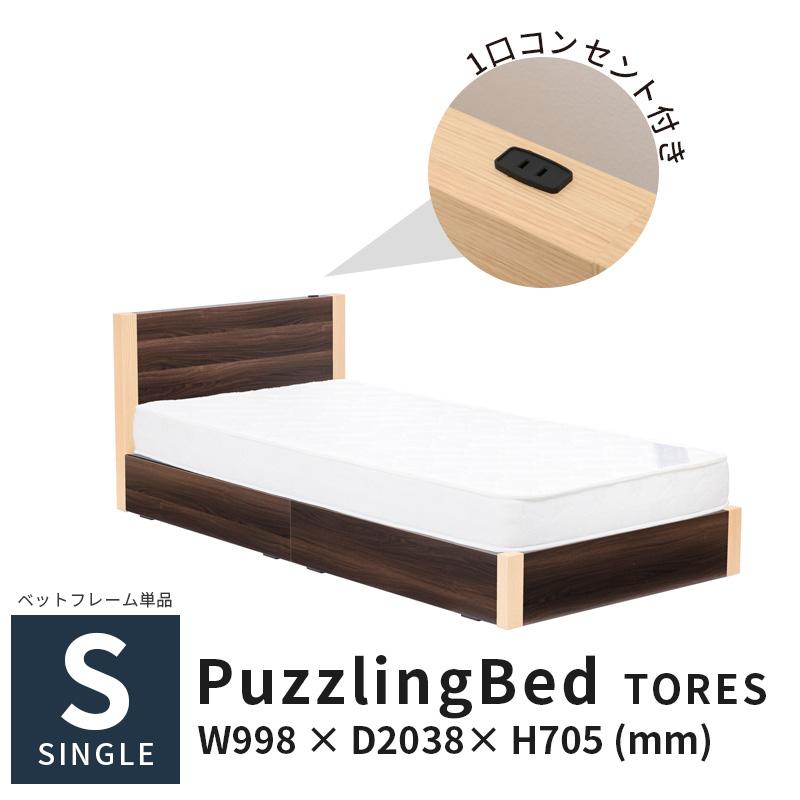 ベッドフレーム シングル ベッド フレーム 単品 コンセント ヘッドボード 耐荷重200kg シンプル TORES ウォールナット 送料無料 PV web限定 MT