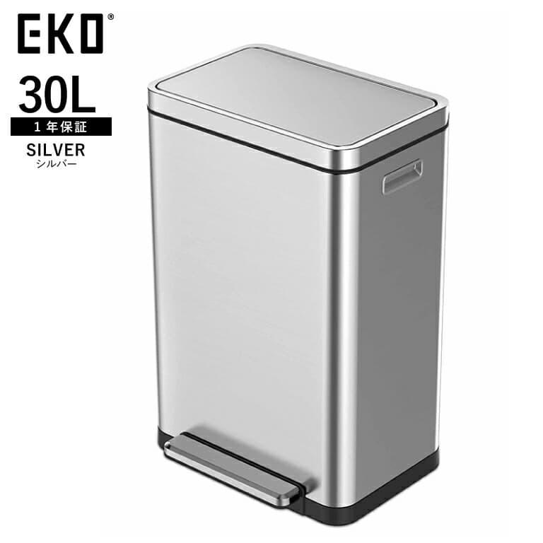 ごみ箱 EKO 蓋付 30L シルバー EKO ダストボックス ゴミ箱 ステンレス リビング ダイニング 洗面所 ふた 清潔 おしゃれ シンプル EK9368MT Xキューブステップビン 30L MT(Web限定) EK