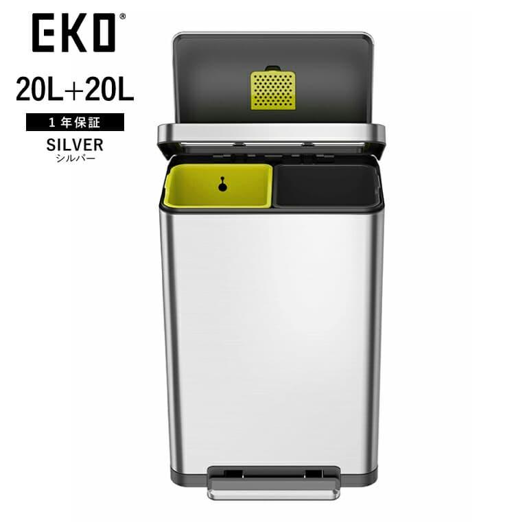 ごみ箱 EKO 蓋付 20L+20L 分別 シルバー EKO ダストボックス ゴミ箱 ステンレス リビング ダイニング 洗面所 ふた 清潔 おしゃれ シンプル EK9368MT Xキューブステップビン 20L+20L MT(Web限定) EK