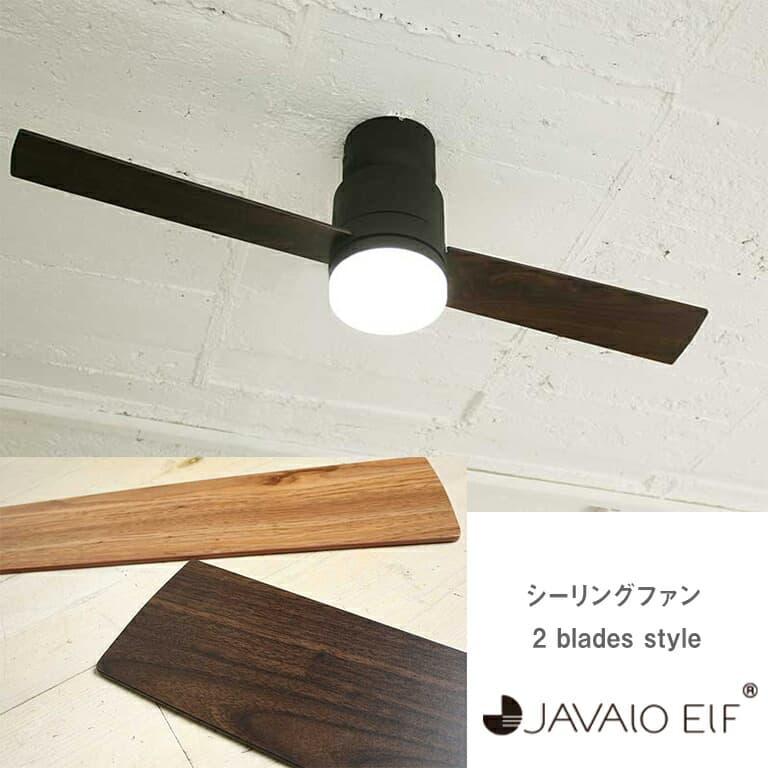 シーリングファン Modern Collection LED シーリングファン 2 blades style JE-CF005M LED 3年間保証 MT Web限定 HW