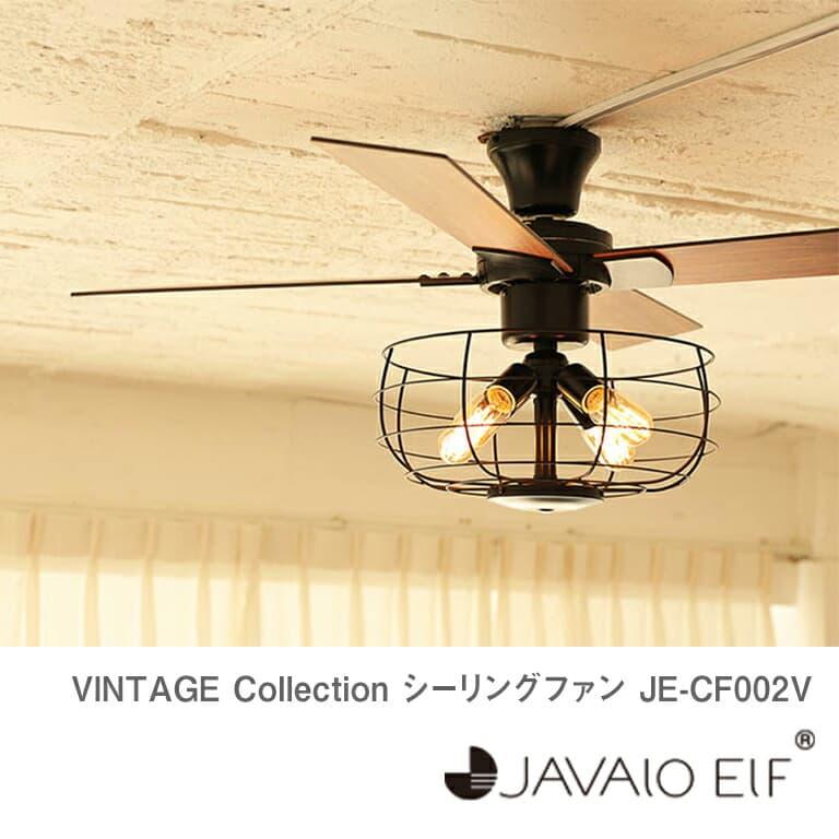 シーリングファン JAVALO ELF ジャヴァロエルフ VINTAGE Collection 【JE-CF002V 】 LED MT (Web限定)HW MT