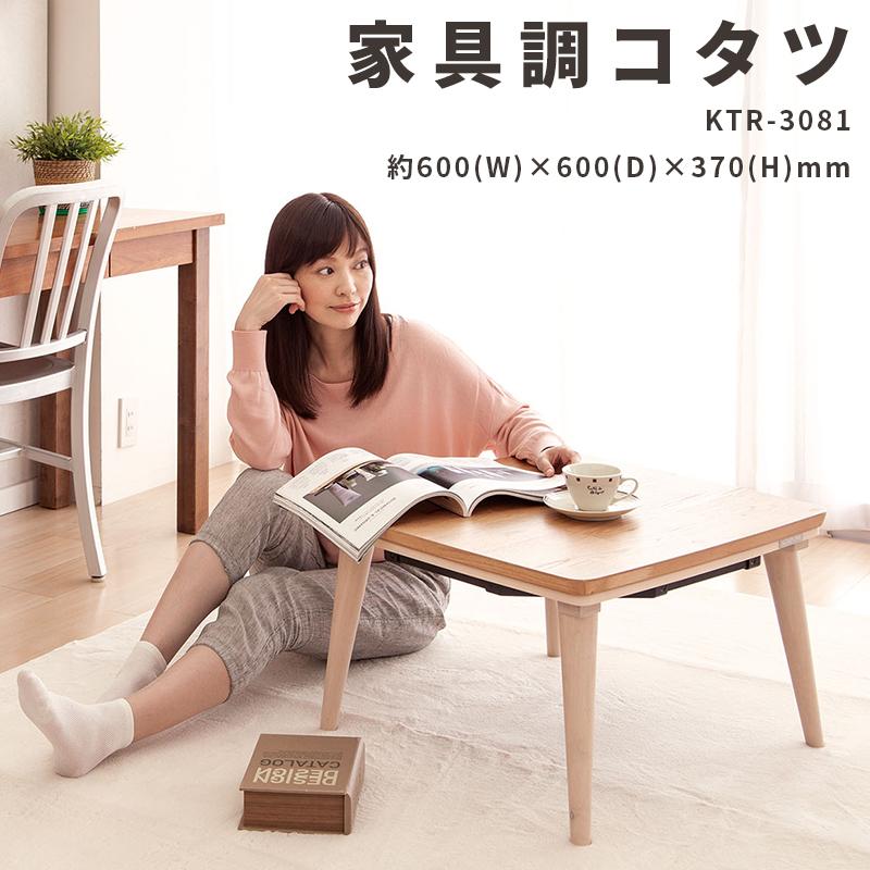 こたつ コイズミ 正方形 幅60 KTR3081 テーブル こたつ本体 2色 コンパクト 一人暮らし 1人用 子供部屋 おしゃれ KZ (WEB限定) TS