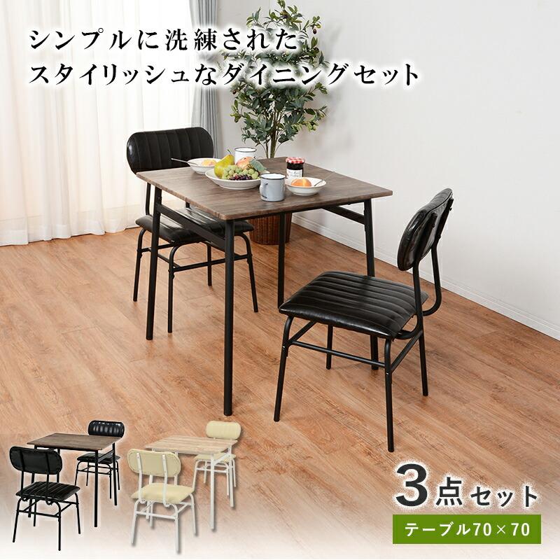 ダイニング3点セット 70×70 正方形 ダイニングセット 食卓 テーブルセット 2人 ブラック アイボリー カフェテーブル チェア テーブル 古木調 アンティーク ベンチ シンプル おしゃれ 新生活 LDS-4883 HG web限定 MT