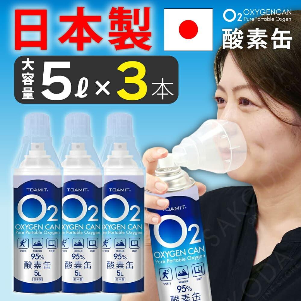 日本製 携帯 酸素缶 5L 3本 3本セット 東亜産業 激安卸販売新品 備蓄に最適 濃縮酸素 酸素かん 携帯酸素スプレー 高濃度酸素 IT 酸素 登山 酸素ボンベ 家庭用 訳あり商品 酸素吸入器 携帯酸素缶 酸素不足 携帯酸素 WEB限定
