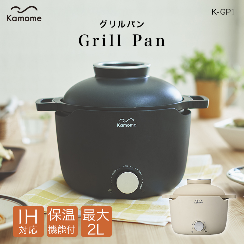 Kamome グリルパン ブラック アイボリー K-GP1 DS WEB限定 TS