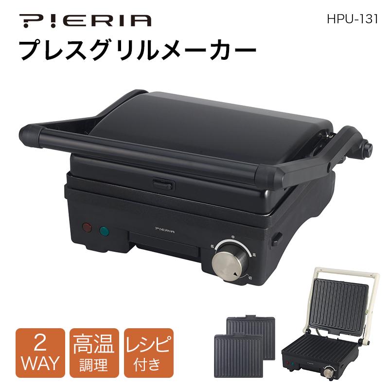プレスグリルメーカー ブラック アイボリー DS WEB限定 TS