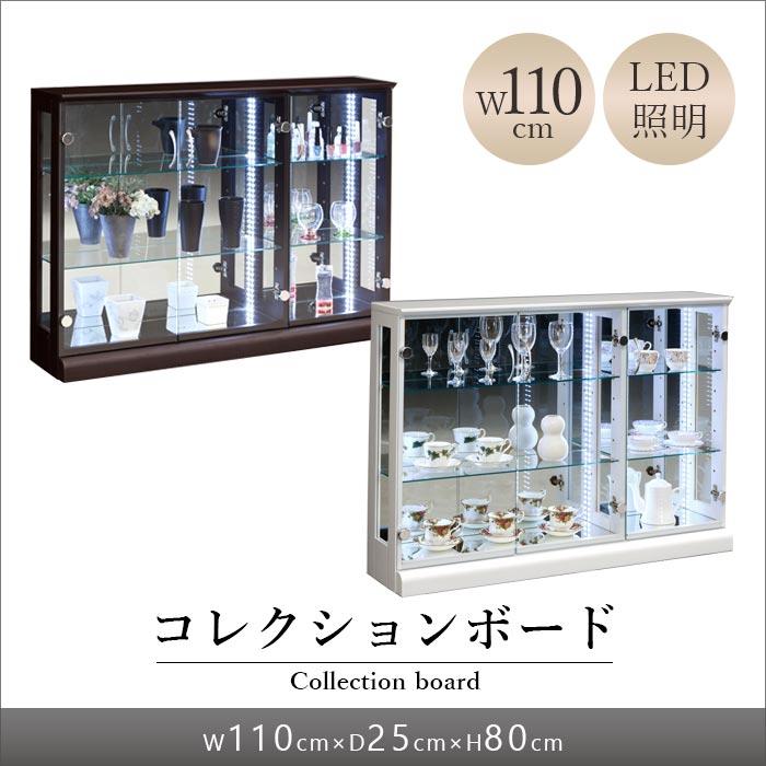 コレクションボード LEDライト付き 110 コレクションラック コレクションケース ガラス コレクション 棚 ホワイト ブラウン H80 【KM-HUS】MT(Web限定)