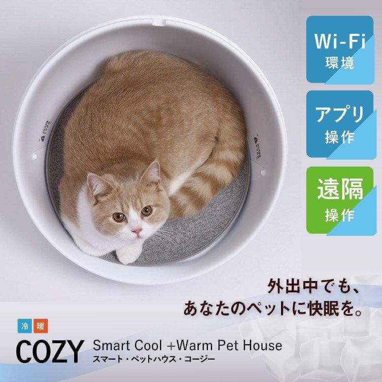 ペットハウス ネコ 冬 暖かい 猫 小型犬 ペット あったか 自動 温度調整 COZY PTPE00901 スマートペットハウス コージー スマホ連動 (Web限定) DW HS ポイント