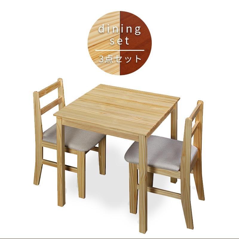 【現金特価】 【 シンプル 送料無料】ダイニングテーブル 天然木 3点セット ダイニングテーブルセット ダイニング テーブル ダイニングセット 食卓 テーブル セット 食卓テーブル 3点セット チェア テーブル シンプル おしゃれ 無垢 木製 天然木 新生活, セカンドスピリッツ:9979bd35 --- canoncity.azurewebsites.net