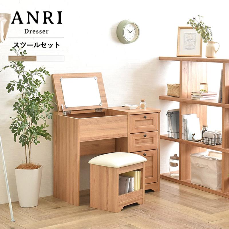 ANRI アンリ ドレッサー スツール付き AN70ー80D ST WEB限定 MT