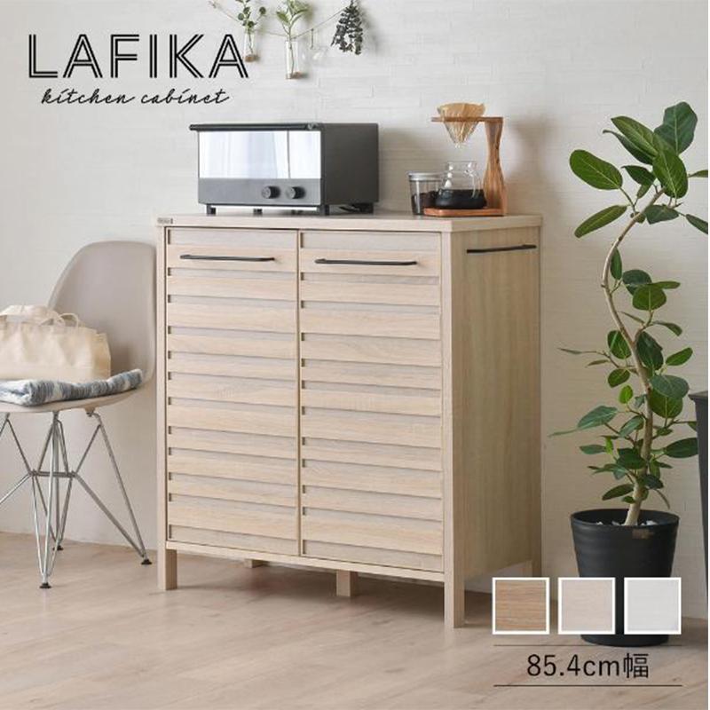 ラフィカ LAFIKA 90cm幅 キッチンキャビネット ロータイプ LF90-90C ST WEB限定 MT