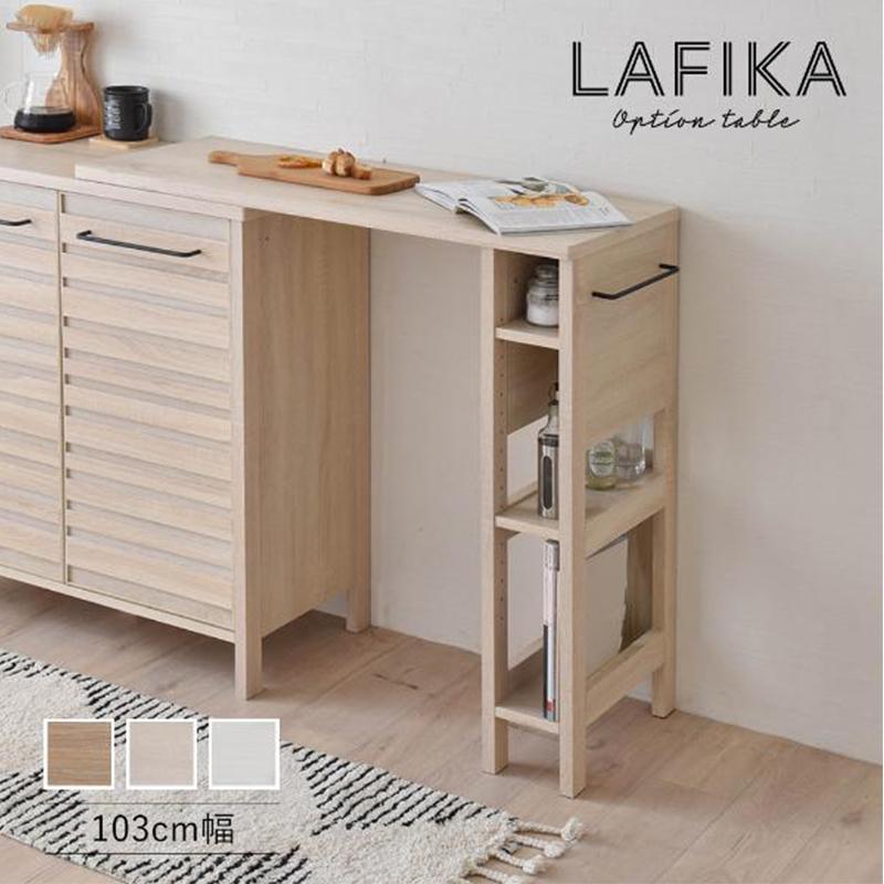 ラフィカ LAFIKA 103cm幅 キッチンテーブル LF93-103OP ST WEB限定 MT
