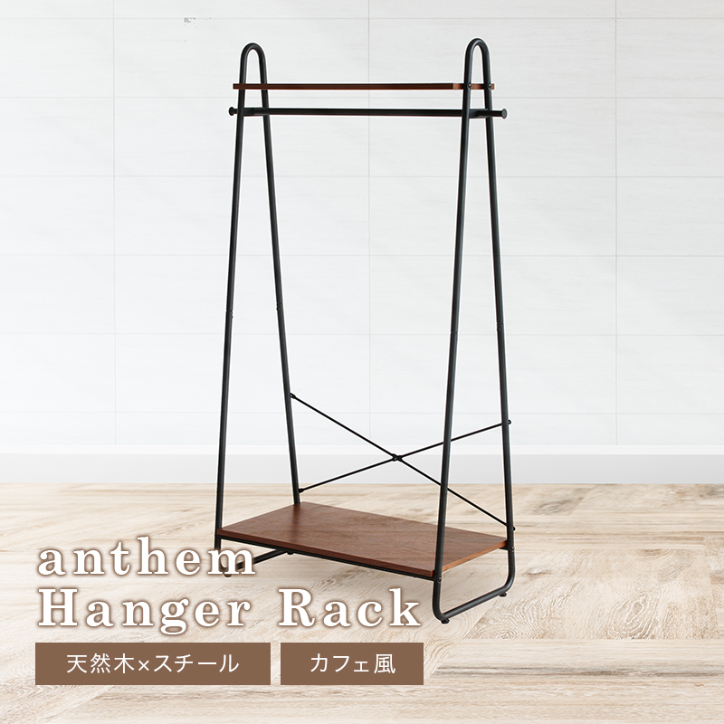 anthem Hanger Rack ANH-3293BR IC WEB限定 MT