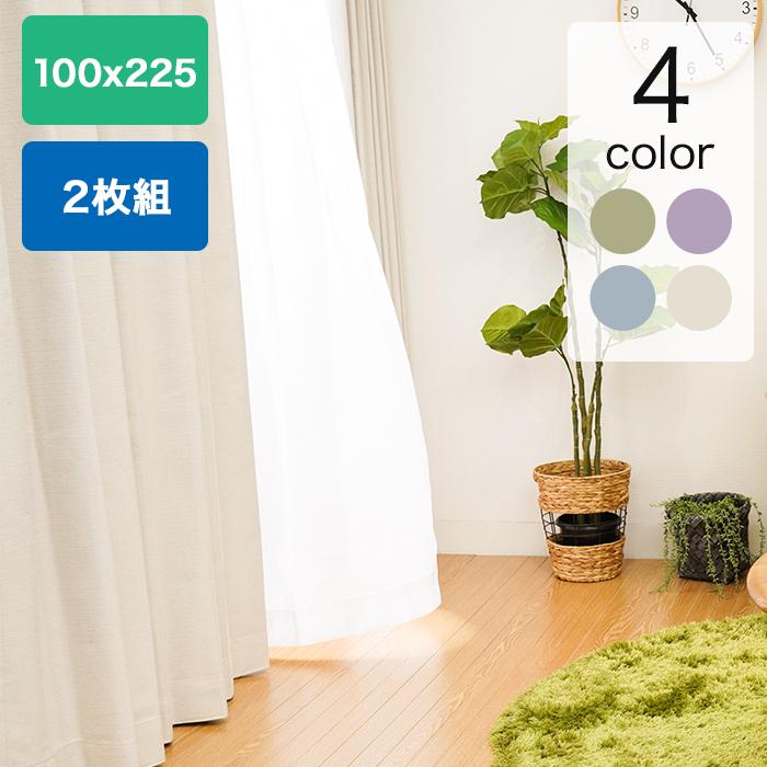 ドレープカーテン 高機能 カーテン 断熱 遮音 遮光 At home フォグ 2枚組 100×225cm (グリーン、パープル、ブルー、アイボリー) UV TS