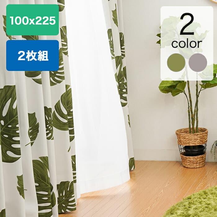 遮光カーテン 2枚組 ステラ 100×225cm (グリーン、グレー) UV TS