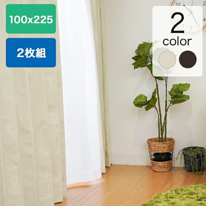 高機能カーテン At home リモートカーテン 2枚組 100×225cm (ブラウン、アイボリー) 断熱・遮音・遮光