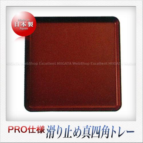 【青芳】耐熱すべり止めトレー(赤)(正方形:33×33cm)