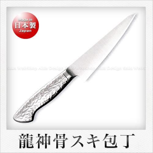 竜神 モリブデンバナジウム鋼製 骨スキ包丁(モナカ柄)(刃渡り:14cm)