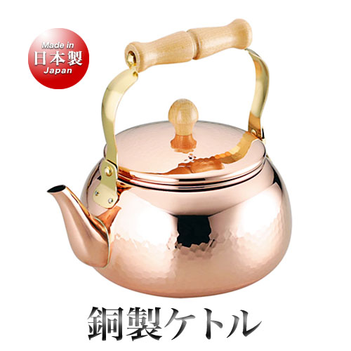 【アサヒ】銅製 食楽工房 ケトル(容量:2.4L)