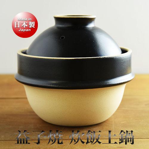 休み つかもと 益子焼 Kamacco 永遠の定番モデル 炊飯土鍋 黒色 1合炊き用
