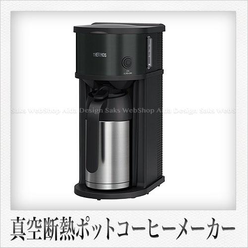 Thermos 真空断熱ポット・コーヒーメーカー(容量:630ml)ブラック