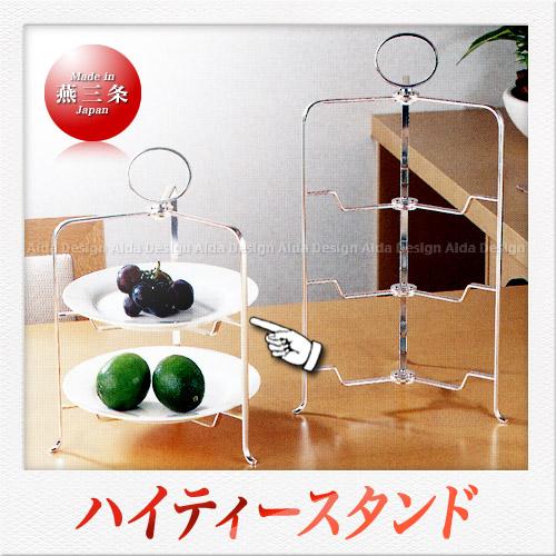 【Hayakawa Silver】洋白銀器 折りたたみティースタンド(2段)(23cm丸皿用)