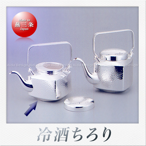 HayakawaSilver 洋白銀器 冷酒器ちろり(四角)S