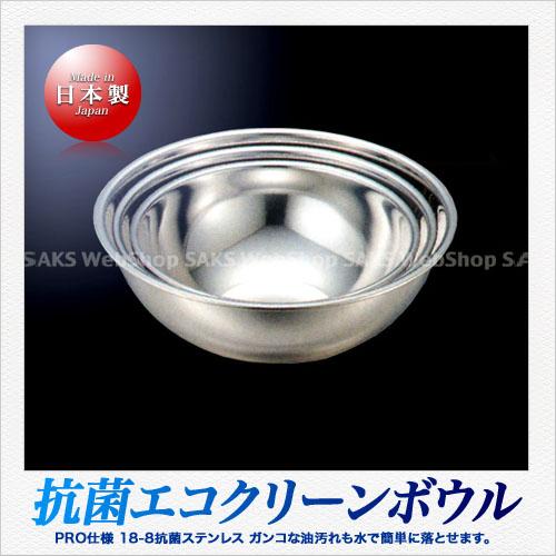 【IKD】抗菌18-8ステンレス製 エコクリーン ミキシング ボウル(直径:36cm)