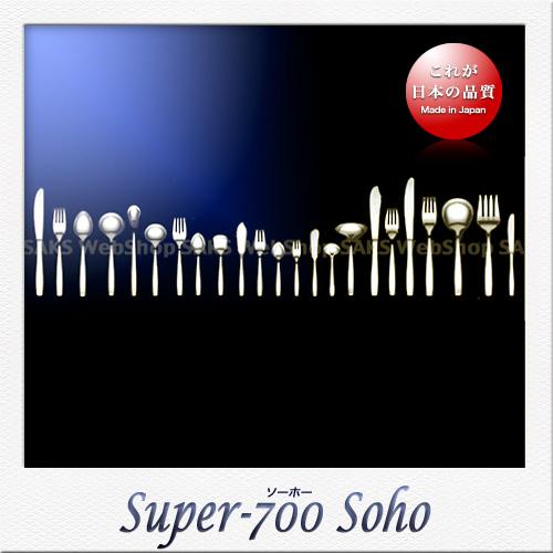 SAKS Super700 ソーホー サービスフォーク