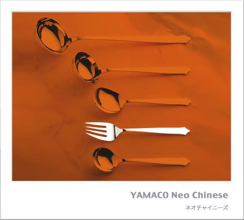 YAMACO ネオチャイニーズ サービスフォーク