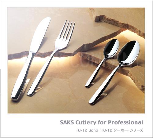 SAKS 18-12 ソーホー サラダサービスフォーク