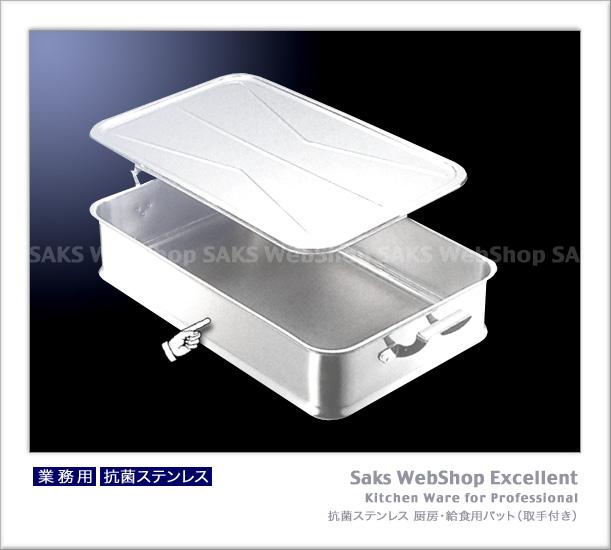 玄関先迄納品 IKD IKD 18-8 抗菌ステンレス 厨房 給食バット(取手付き), 肌かくしーと:b4817e84 --- canoncity.azurewebsites.net