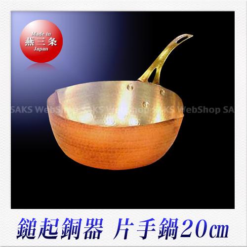 島倉堂 鎚起銅器 片手鍋(雪平鍋)(直径:20cm)