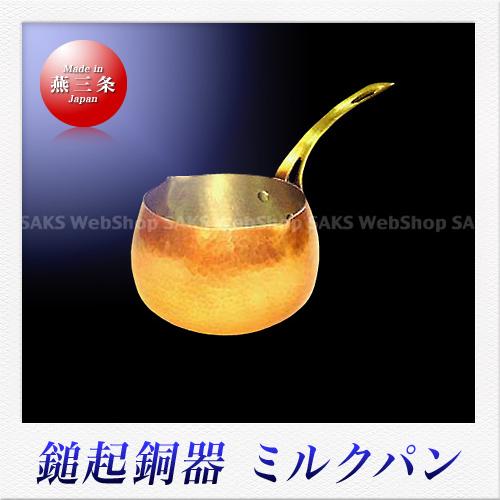 島倉堂 鎚起銅器 ミルクパン(直径:14cm)